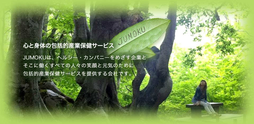 「心と身体の包括的産業保健サービス」 株式会社JUMOKU
